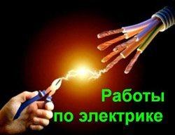 Работы по электрике в Подольске. Электроработы