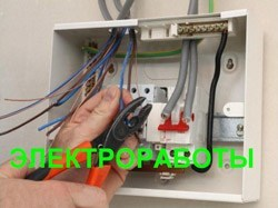 Работы по электрике Подольск