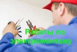 Электроработы в Подольске